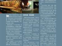 bizfinmag-201201-92